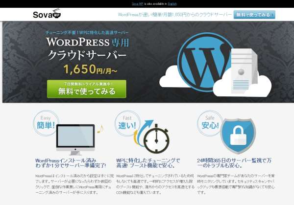 Sova WP - WordPress専用クラウドサーバー
