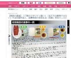 産経新聞のWEB記事