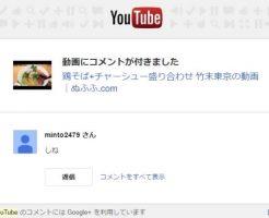 minto2479というアカウントに「シネ」と書き込まれたYouTubeのコメント