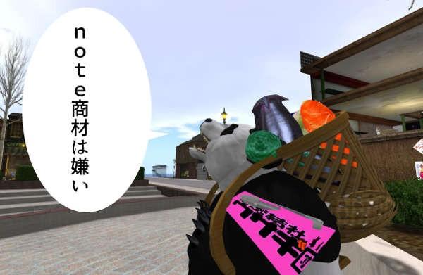 ぬふふ(パンダ姿)