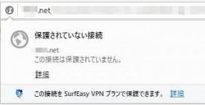 SSL導入していてもOperaだとこういう表示