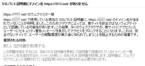 ssl tls webマスターツールのメッセージ