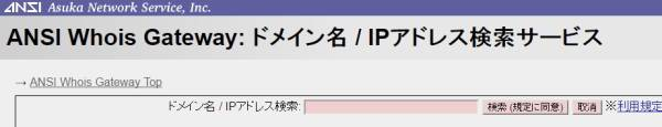 ANSI Whois Gateway