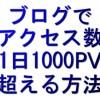 ブログでアクセス数1日1000PV超える方法とは?