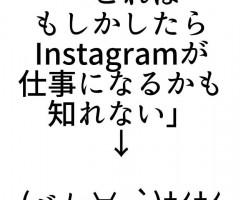 「これはもしかしたらインスタグラム(Instagram)が仕事になるかも知れない」