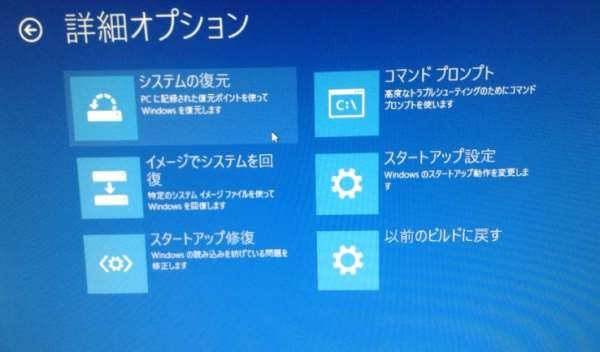 Windows10の詳細オプション⇒システムの復元