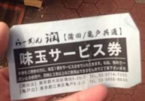 味玉サービス券