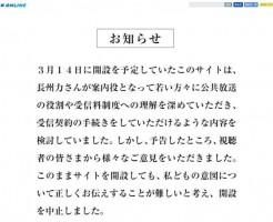 改変後の『受信料長州力|NHKオンライン変更する』のページ