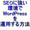 SEOに強い環境でWordPressを運用する方法