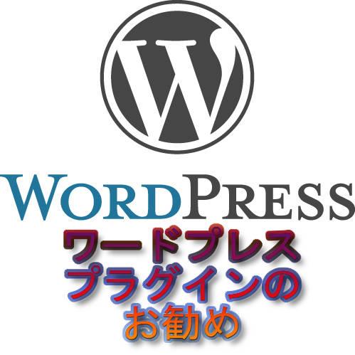 文字『WordPress(ワードプレス) プラグインのお勧め』
