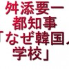 舛添要一都知事「なぜ韓国人学校」 東京都知事
