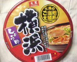 大黒食品 ご当地太麺系 横浜しょうゆ カップラーメン