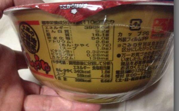 栄養成分表示大黒食品 ご当地太麺系 横浜しょうゆ カップラーメン
