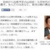 「ブログは落書き」自民党から出馬予定の山田宏・元次世代の党幹事長