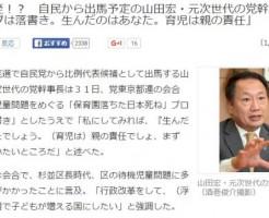 る山田宏・元次世代の党幹事長