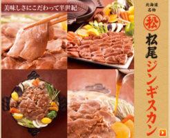 北海道名物松尾ジンギスカン通販!