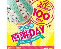 サーティワンアイスクリームお客様感謝デー
