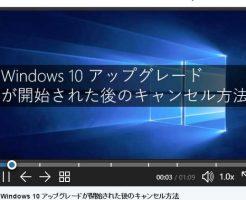 ユーザーアクション     フォローする   マイクロソフトサポート認証済みアカウント @MSHelpsJP #Windows10 へのアップグレードが開始された後のキャンセル手順をまとめた動画を公開