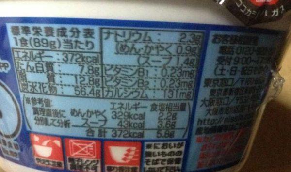 栄養成分表示 日清太麺堂々 魚介豚骨醤油
