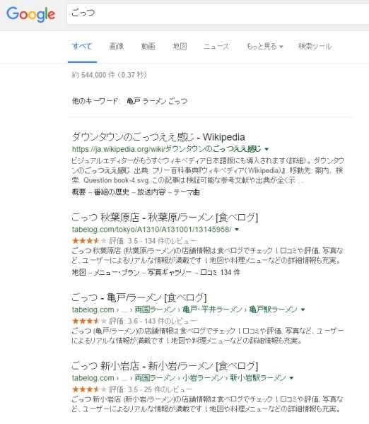 「ごっつ」でGoogle検索した結果