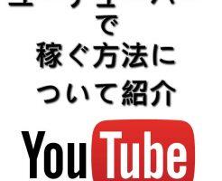 YouTubeでユーチューバー等で稼ぐ方法について紹介する。