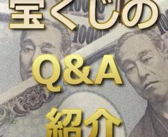 文字『宝くじのQ&A 紹介』