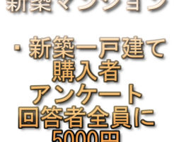 文字『新築マンション・新築一戸建て購入者アンケート 回答者全員に5000円』