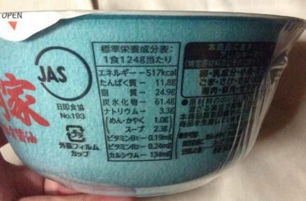 六角家-セブンアンドアイのカップラーメン栄養成分表示