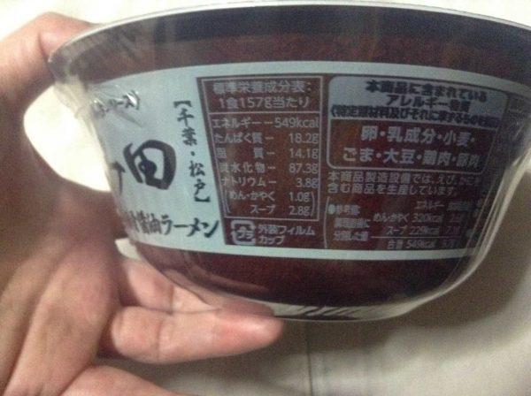 とみ田魚介豚骨醤油ラーメンの栄養成分表示