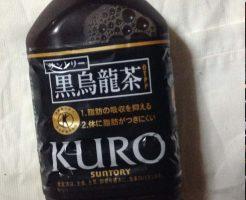 サントリーの黒烏龍茶1リットルペットボトル