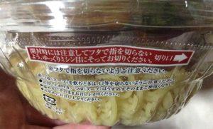 蔦監修 冷し醤油ラーメンの横パッケージの注意書き