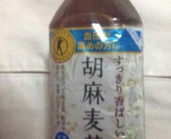 サントリー 胡麻麦茶 のパッケージ写真