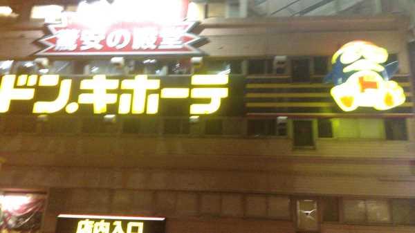 亀戸駅近くのドンキホーテ