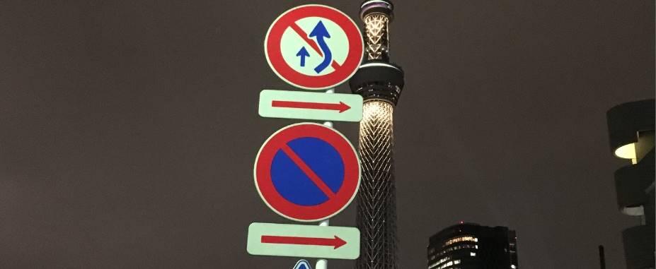 道路標識の後ろに東京スカイツリー