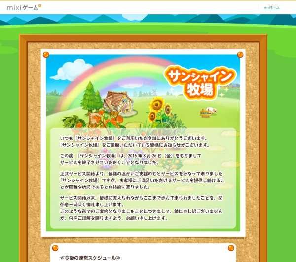 http://mixi.jp/landing_page.pl?id=51&from=run_appli_banner