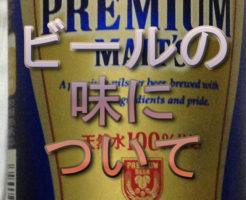 文字『ビールの味について』