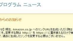 Amazonアソシエイト内の表示