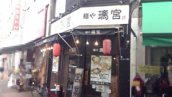 麺や 璃宮 亀戸 ラーメン屋