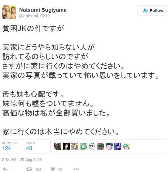 https://twitter.com/natsumi_0219/status/766926551896121346