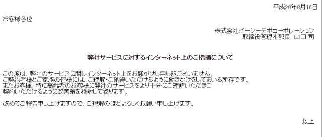 http://www.pcdepot.co.jp/info.html