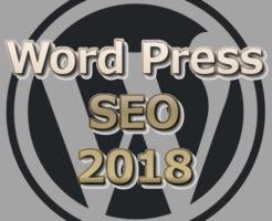 WordPress(ワードプレス) SEO対策2018年度