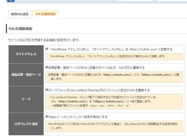 wpX SSL補助化機能の設定画面