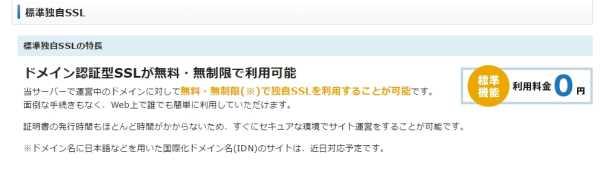 https://www.xserver.ne.jp/functions/service_ssl.php
