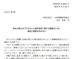 長谷川豊公式ブログの人工透析患者に関する掲載文に対し 撤回と謝罪を求めます