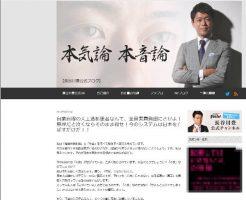 http://blog.livedoor.jp/hasegawa_yutaka/archives/48479701.html