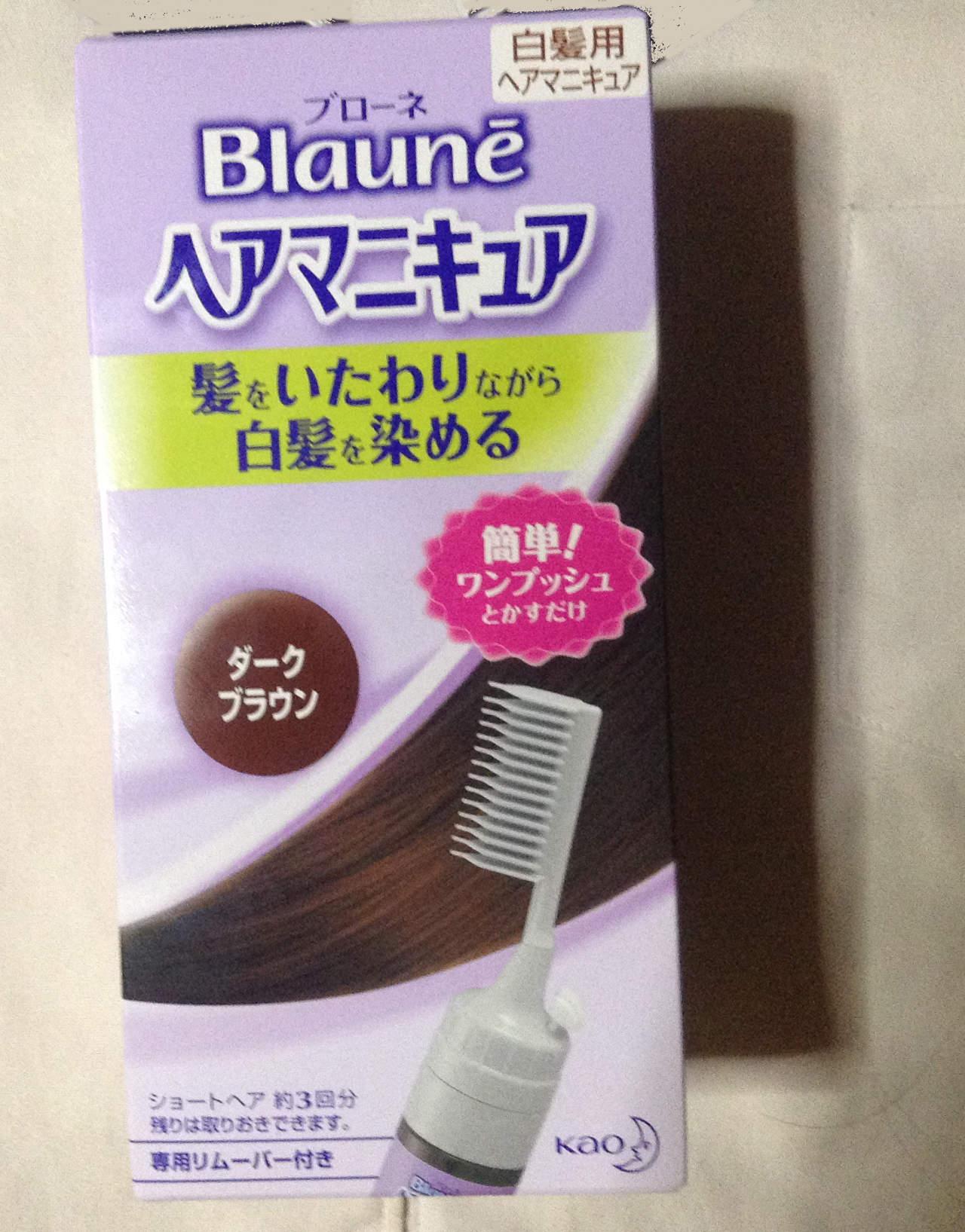 ブローネヘアマニキュア 白髪染め