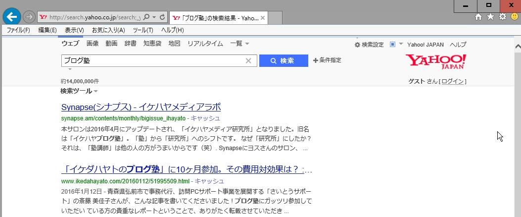 Yahoo!Japanの検索結果
