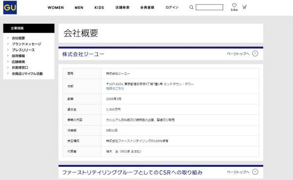 http://www.gu-japan.com/company/