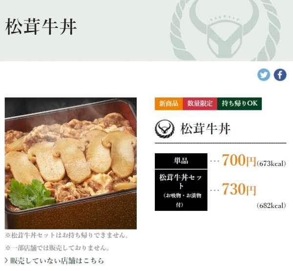 吉野家公式サイトの松茸牛丼のページ