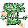 格安SIM選びなら 最大30カ月無料!?mineo(マイネオ)でスマホ代を安く!